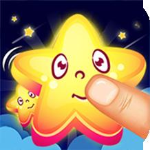 消灭萌星星